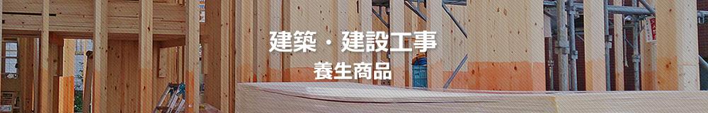 建築・建設工事養生商品