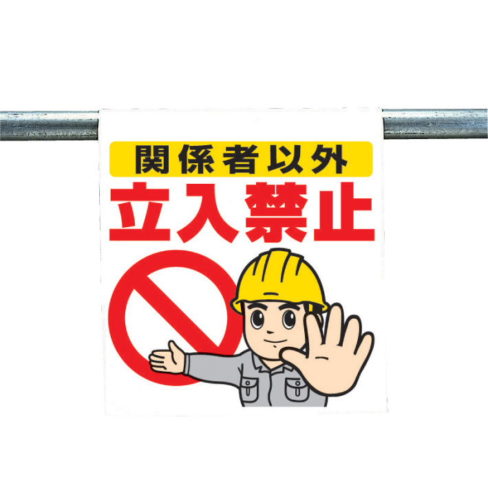 ワンタッチ取付標識(まんがタイプ)画像-1
