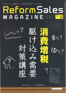 reformmagazine1