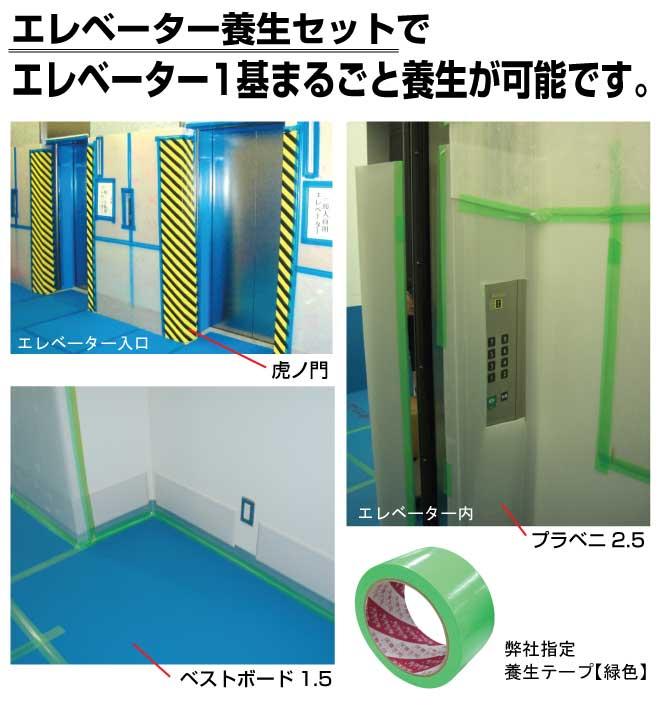 エレベーター養生材 セット画像-3