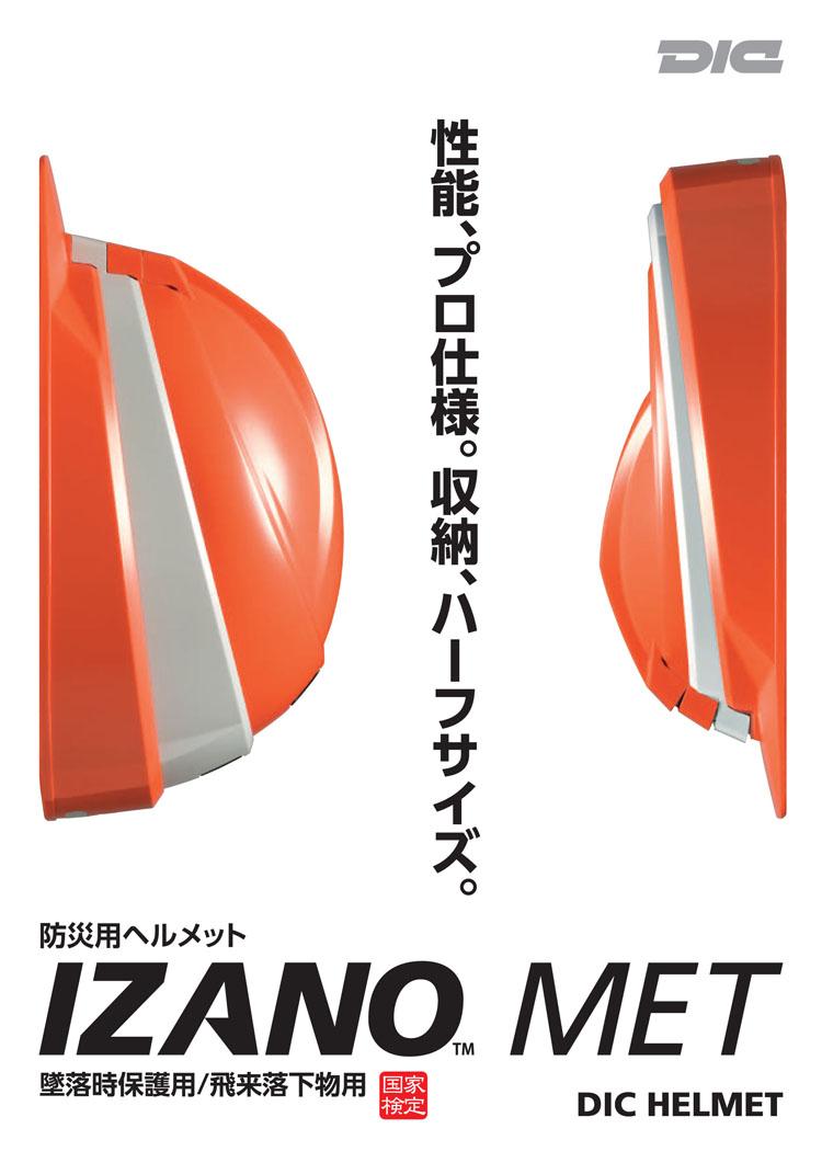 折りたたみ式ヘルメットIZANO MET画像-2