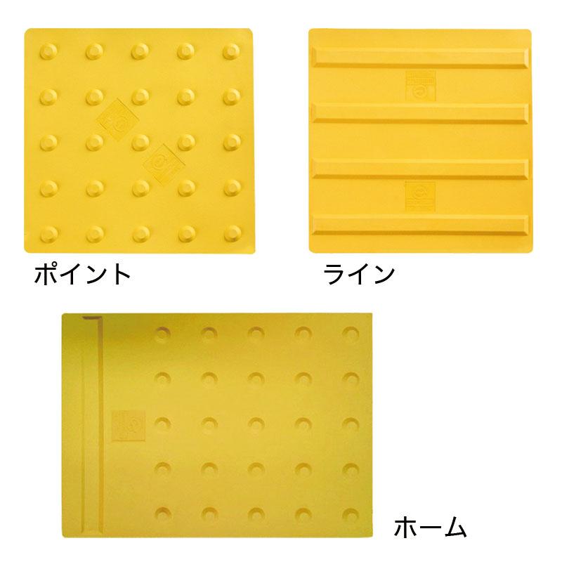 エコ点字ブロック画像-1
